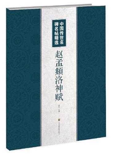 中国传世名碑名帖精选-赵孟頫洛神赋