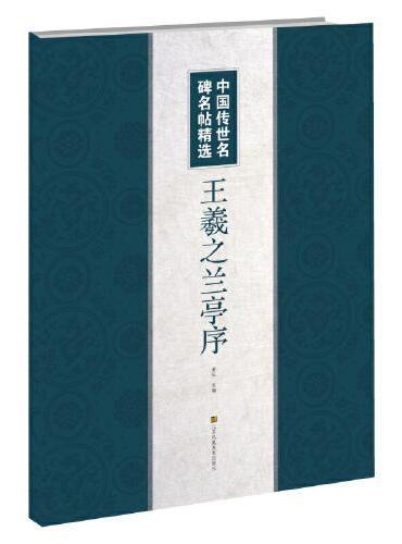 中国传世名碑名帖精选-王羲之兰亭序