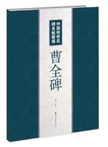 中国传世名碑名帖精选-曹全碑