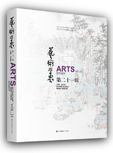 艺术学界.第二十一辑