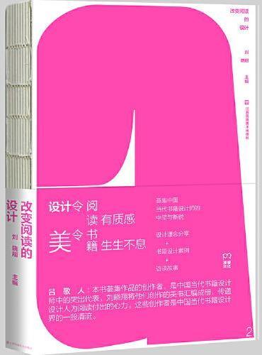 改变阅读的设计 (书籍设计师必读,设计理念分享+书籍设计案例+访谈录)【蒲睿文化出品】