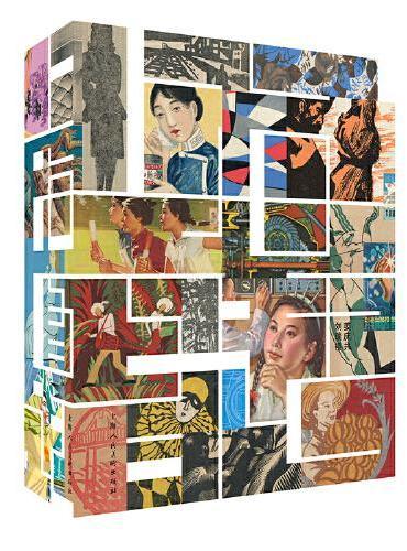 上海图话——百年插画艺术档案