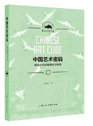 中国艺术密码——犀牛艺术文库