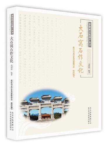 非物质文化遗产丛书-大石窝石作文化