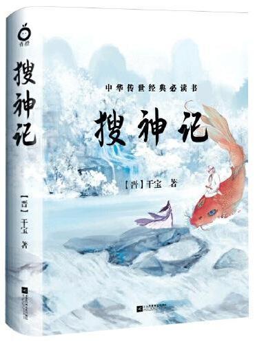 搜神记(全一册-中国古典玄幻神话套装系列-精美插图版)