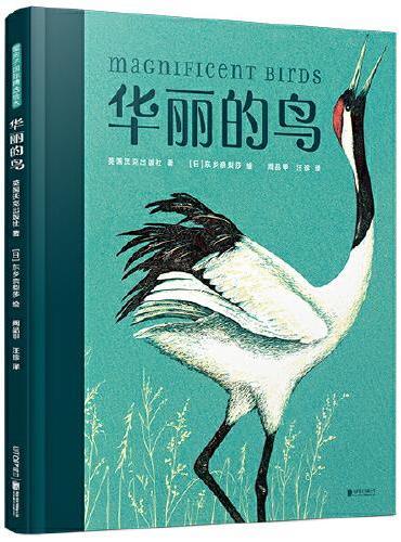 暖房子国际精选绘本·华丽的鸟