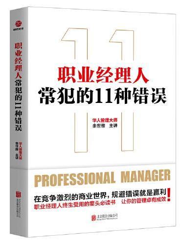 职业经理人常犯的11种错误
