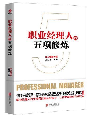 职业经理人的五项修炼