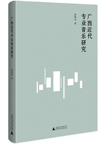 广西近代专业音乐研究