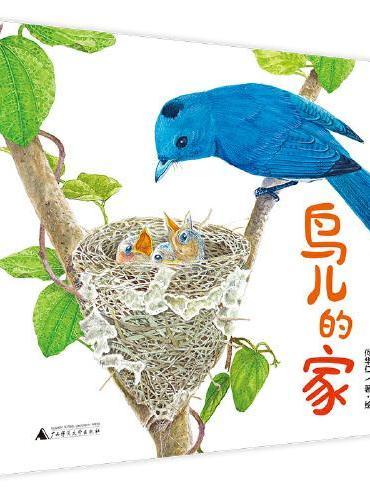 鸟儿的家(魔法象·图画书王国)