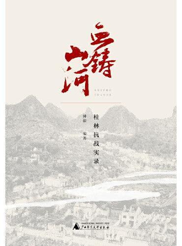 血铸山河:桂林抗战实录