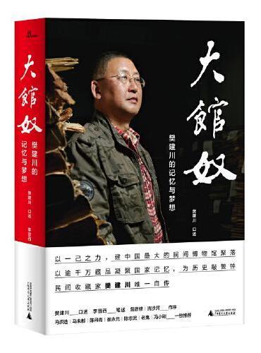 新民说·大馆奴:樊建川的记忆与梦想