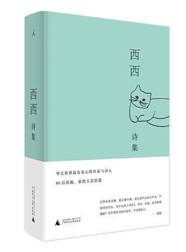 西西诗集(布面精装)