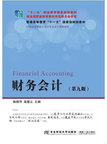 财务会计(第九版)