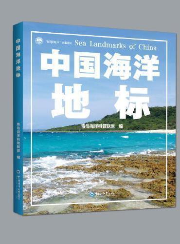"""中国海洋地标 """"智慧海洋""""出版计划丛书"""