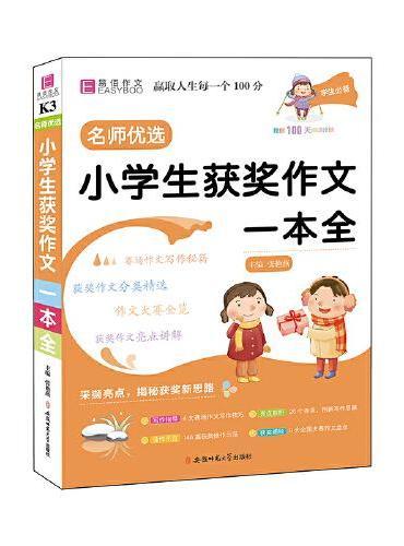 YB20-16开名师优选.小学生获奖作文一本全(GS9)