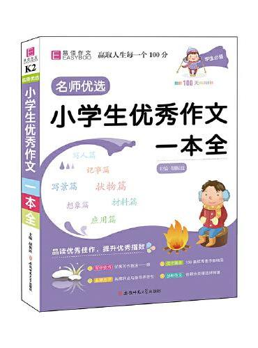 YB19-16开名师优选.小学生优秀作文一本全(GS9)
