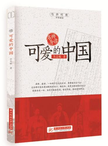 名师导读:可爱的中国