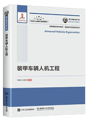 国之重器出版工程 装甲车辆人机工程
