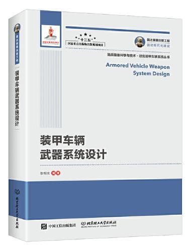 国之重器出版工程 装甲车辆武器系统设计