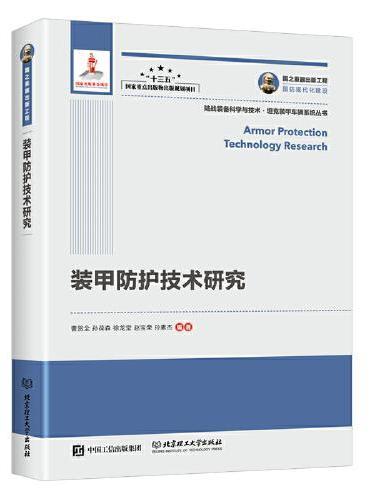 国之重器出版工程 装甲防护技术研究