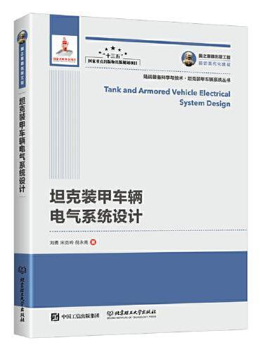 国之重器出版工程 坦克装甲车辆电气系统设计