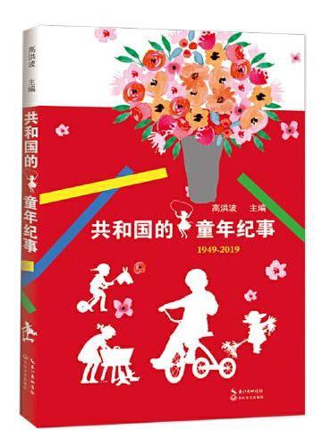 共和国的童年纪事:献礼中华人民共和国成立70周年,和共和国一起成长。