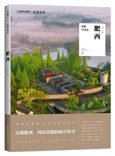 风物中国志·肥西