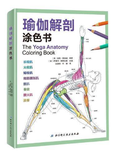 瑜伽解剖涂色书