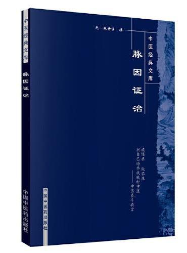 脉因证治·中医经典文库