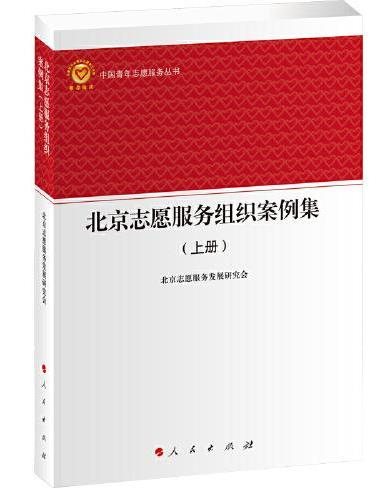 北京志愿服务组织案例集(上、下册)(中国青年志愿服务丛书)