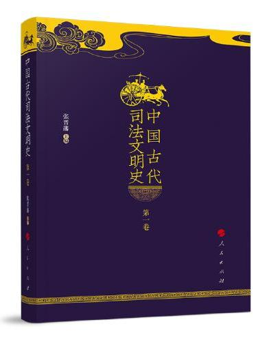 中国古代司法文明史(全四卷)