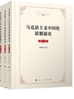 马克思主义中国化思想通史(全三卷)