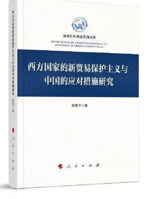 西方国家的新贸易保护主义与中国的应对措施研究