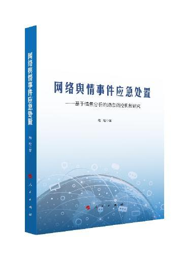 网络舆情事件应急处置——基于情景分析的动态调控机制研究