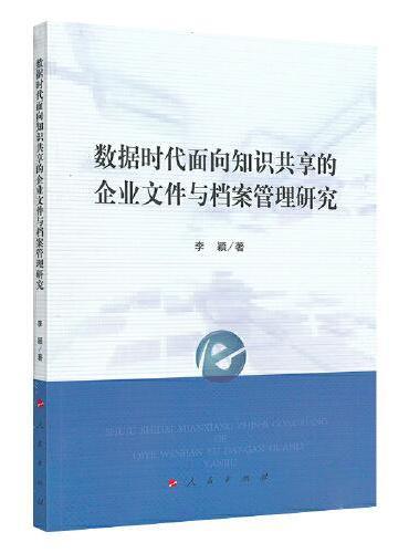 数据时代面向知识共享的企业文件与档案管理研究