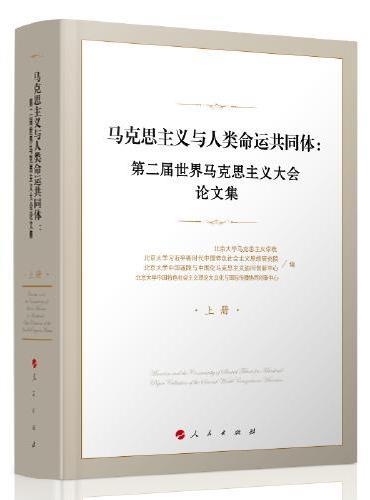 马克思主义与人类命运共同体:第二届世界马克思主义大会论文集(上、下册)