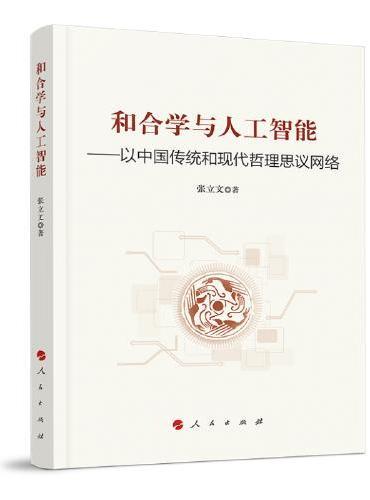 和合学与人工智能————以中国传统和现代哲理思议网络