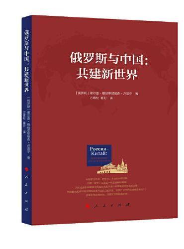 俄罗斯与中国:共建新世界