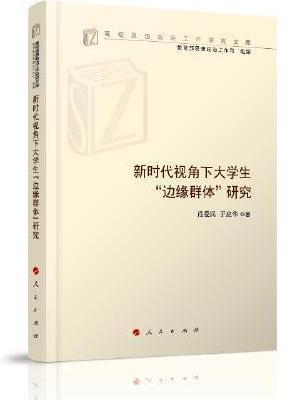 """新时代视角下大学生""""边缘群体""""研究(高校思想政治工作研究文库)"""
