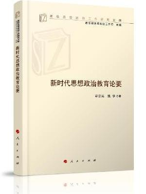 新时代思想政治教育论要(高校思想政治工作研究文库)