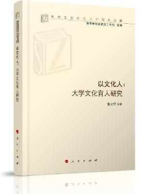 以文化人:大学文化育人研究(高校思想政治工作研究文库)