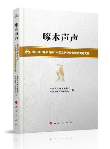 啄木声声——第三届 啄木鸟杯 中国文艺评论年度优秀论文集