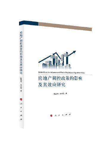 房地产调控政策的影响及其效应研究