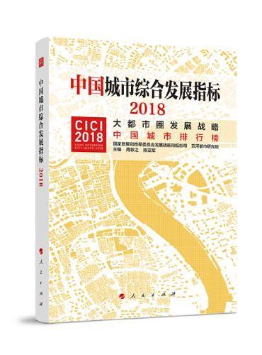 中国城市综合发展指标2018——大都市圈发展战略