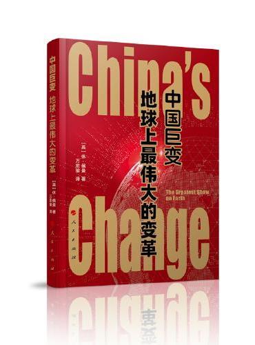 中国巨变:地球上最伟大的变革