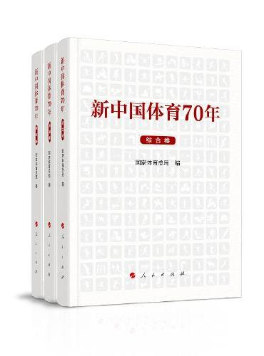 新中国体育70年(全三卷)