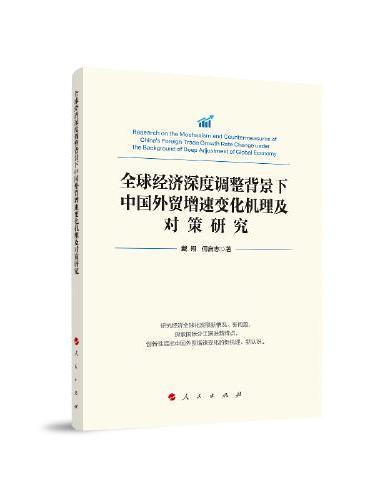 全球经济深度调整背景下中国外贸增速变化机理及对策研究