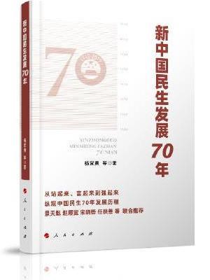新中国民生发展70年