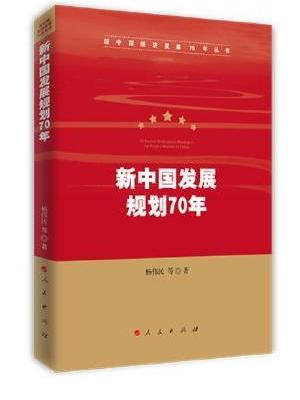 新中国发展规划70年(新中国经济发展70年丛书)